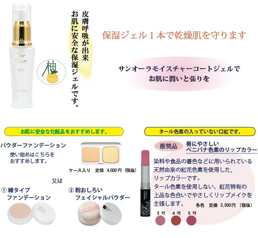 20150831 ジェル・化粧品